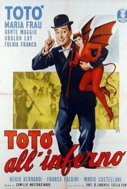 Постер фильма Тото из ада (1955)