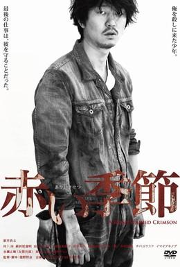 Постер фильма Дорога цвета крови (2012)