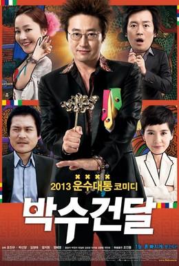 Постер фильма Гангстер-шаман (2013)