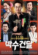 Гангстер-шаман (2013)