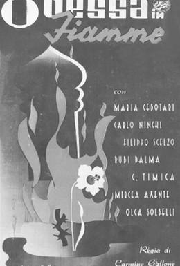 Постер фильма Одесса в огне (1942)