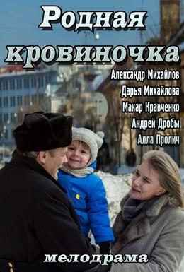 Постер фильма Родная кровиночка (2013)