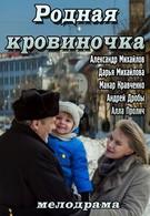 Родная кровиночка (2013)