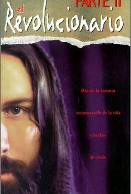 Постер фильма Жизнь Иисуса: Революционер 2 (1996)