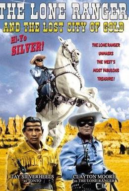 Постер фильма Одинокий рейнджер и город золота (1958)