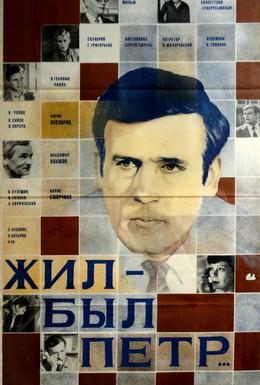Постер фильма Жил-был Петр (1983)