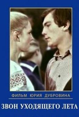 Постер фильма Звон уходящего лета (1980)