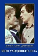 Звон уходящего лета (1980)