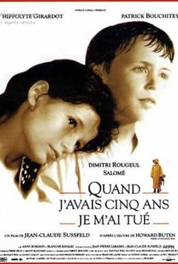 Постер фильма Когда мне было 5 лет, я покончил с собой (1994)