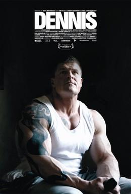 Постер фильма Дэннис (2007)
