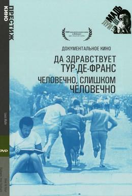 Постер фильма Человечно, слишком человечно (1974)