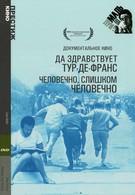 Человечно, слишком человечно (1974)