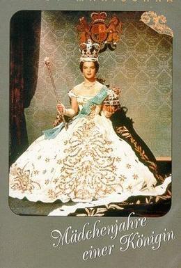 Постер фильма Молодые годы королевы (1954)