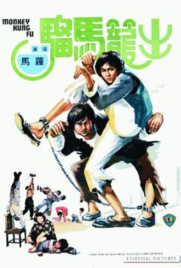 Постер фильма Обезьянье кунг-фу (1979)