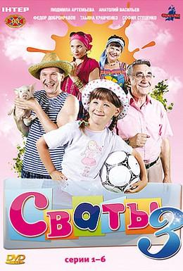 Постер фильма Сваты 3 (2009)