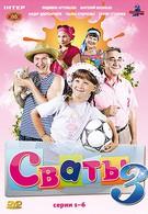 Сваты 3 (2009)