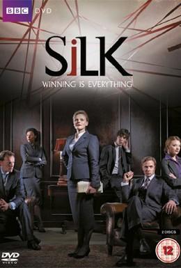 Постер фильма Шелк (2011)