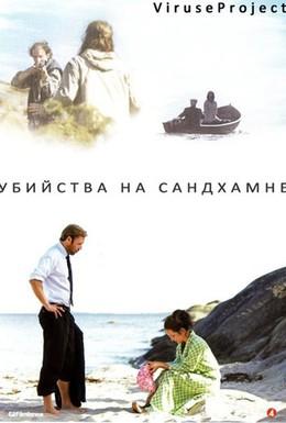 Постер фильма Убийства на Сандхамне (2010)