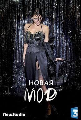 Постер фильма Новая Мод (2010)