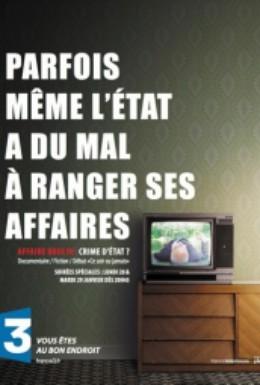 Постер фильма Преступление государства (2013)