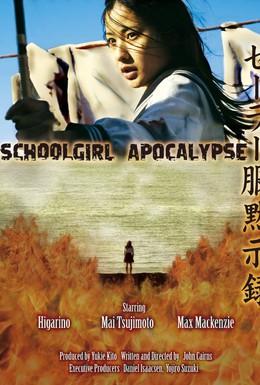 Постер фильма Школьница против зомби (2011)