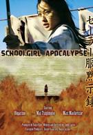 Школьница против зомби (2011)