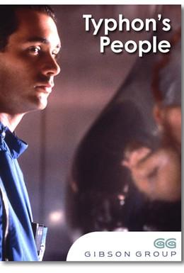 Постер фильма Люди Тайфона (1993)