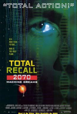 Постер фильма Вспомнить всё (1999)