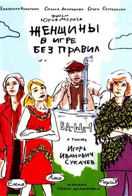 Постер фильма Женщины в игре без правил (2004)