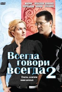 Постер фильма Всегда говори всегда 2 (2004)