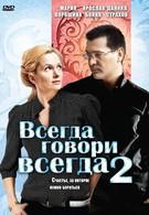 Всегда говори всегда 2 (2004)