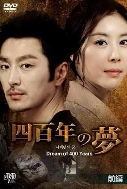 Постер фильма Четырёхсотлетний сон (2011)