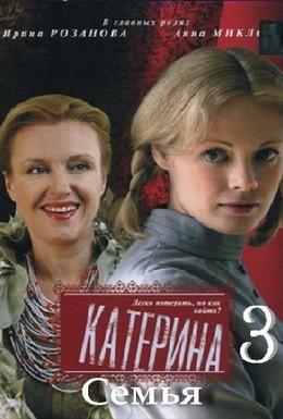 Постер фильма Катерина 3: Семья (2011)