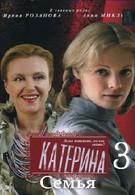 Катерина 3: Семья (2011)