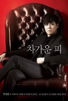 Постер фильма Вампир-прокурор (2011)