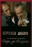 Кузен Понс (1978)