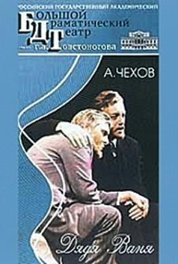 Постер фильма Дядя Ваня (1986)