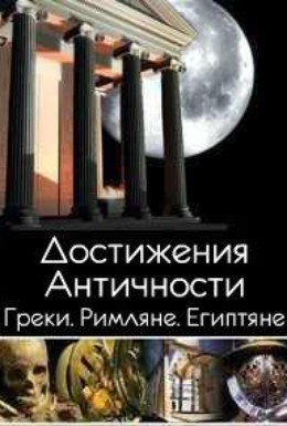 Постер фильма Достижения античности. Греки. Римляне. Египтяне (2005)