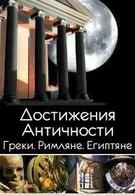 Достижения античности. Греки. Римляне. Египтяне (2005)