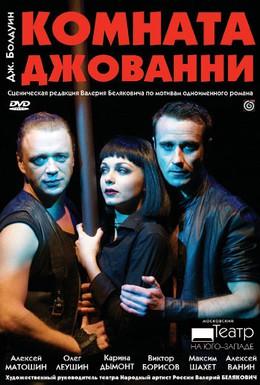 Постер фильма Комната Джованни (2008)