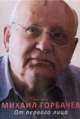 Постер фильма Михаил Горбачев. От первого лица (2012)