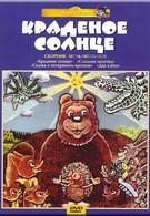 Крокодил и солнце (1985)