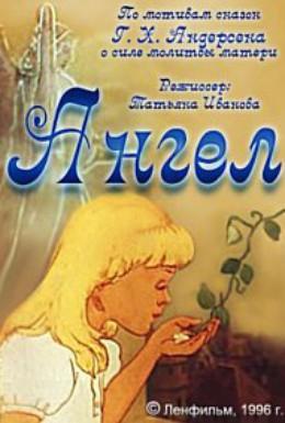 Постер фильма Ангел (1996)