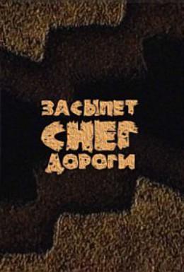 Постер фильма Засыпет снег дороги (2004)