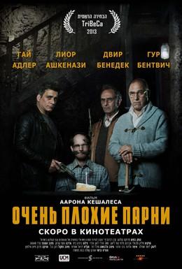 Постер фильма Очень плохие парни (2013)