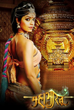 Постер фильма Махабхарата (2013)