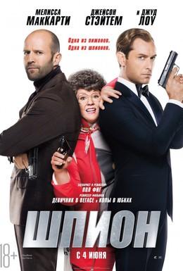 Постер фильма Шпион (2015)