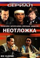 Неотложка (2003)