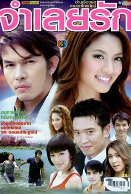 Постер фильма В плену любви (2008)