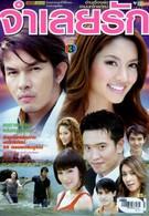 В плену любви (2008)